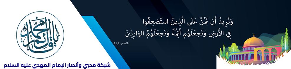 شبكة محبي وأنصار الإمام المهدي ع